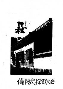 城下町 萩