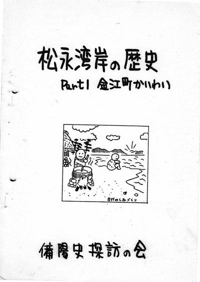 松永湾岸の歴史Part1