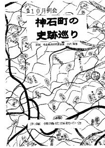 神石町の史跡巡り