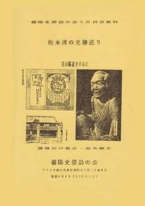 松永湾の史跡巡り
