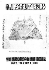 小早川氏の名城、高山城に登る