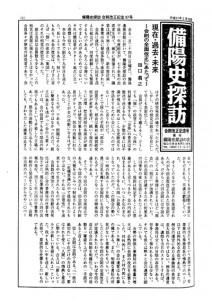 備陽史探訪:会則改正記念87号