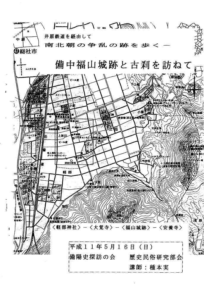 備中福山城と古刹を訪ねて