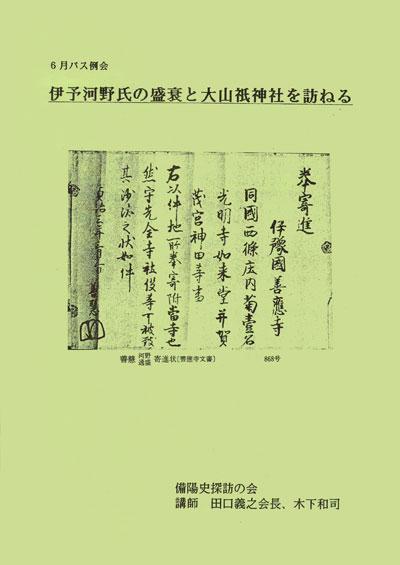 伊予河野氏の盛衰と大山祇神社を訪ねる