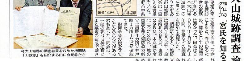 『山城志第20集』刊行!