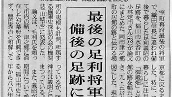山城志第19集発刊について