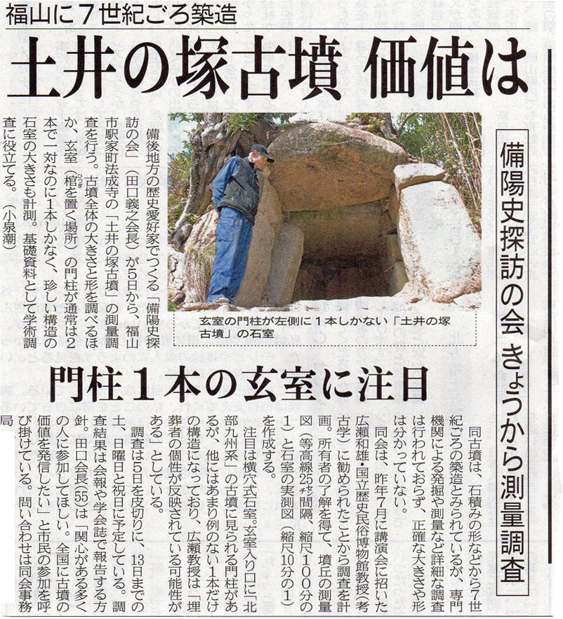 土井の塚古墳測量調査7