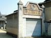 時代を感じる「御野村第五部」の消防倉庫