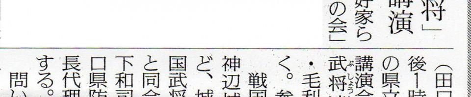 『神辺城をめぐる戦国武将達』講演会
