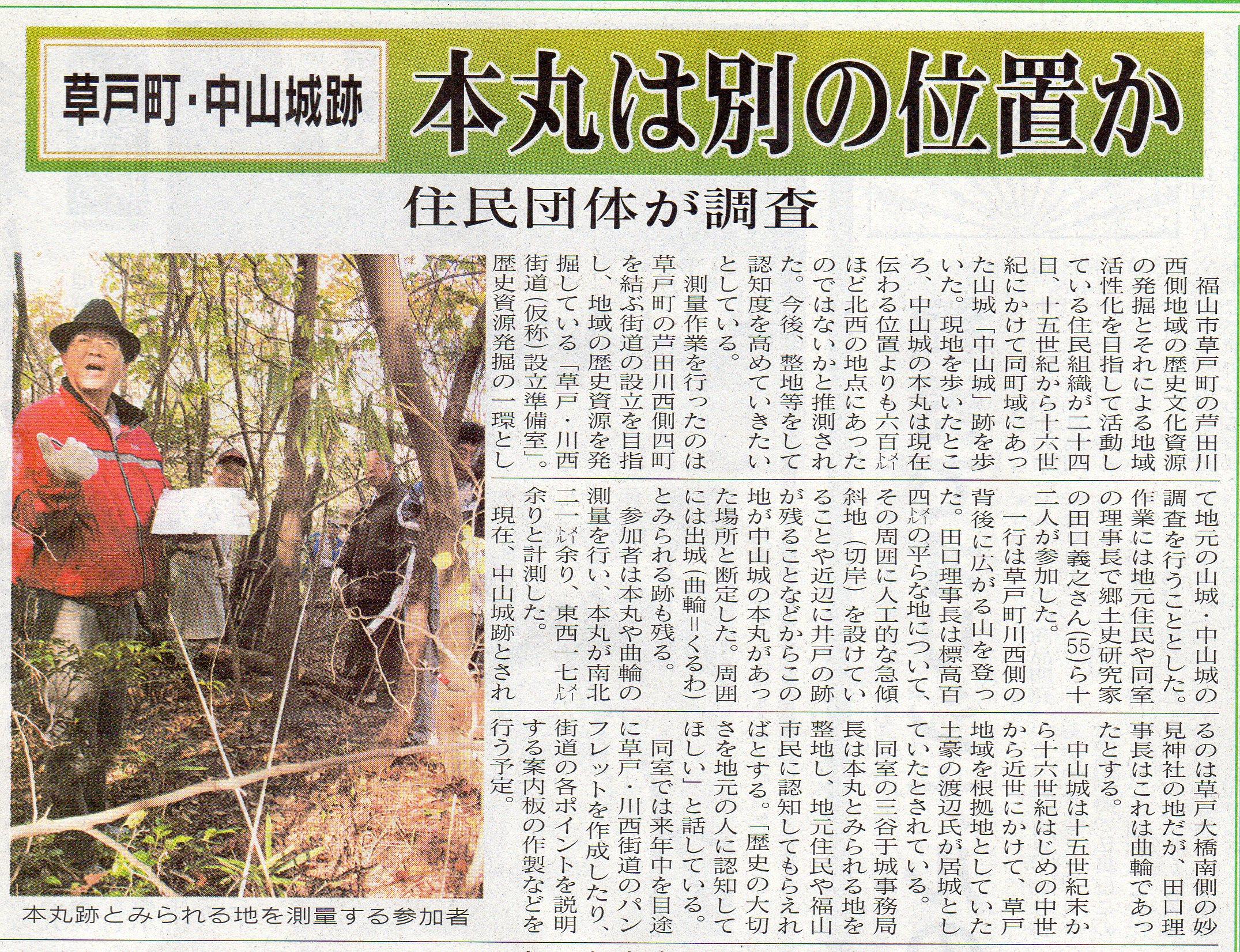 草戸中山城新聞記事