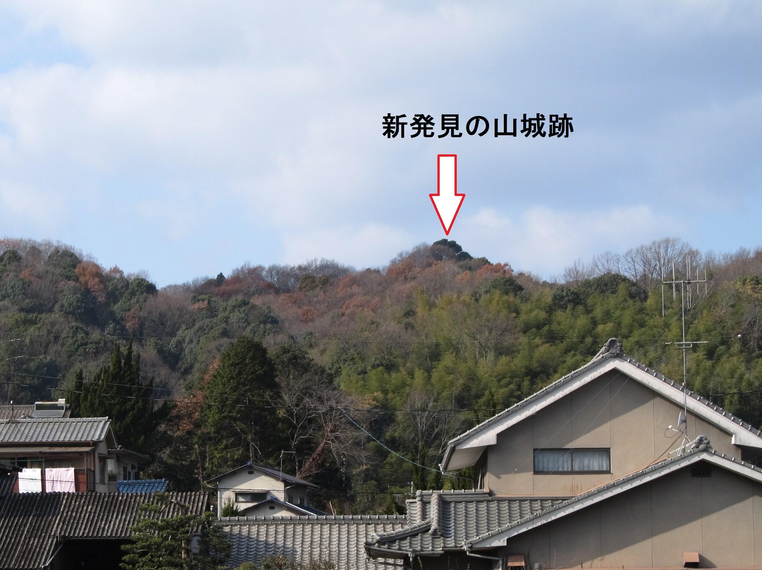 新発見の山城跡