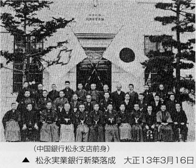 松永実業銀行
