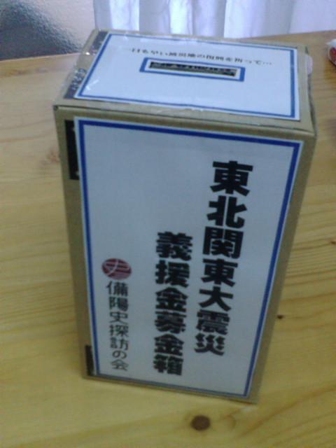 東北関東大震災義援金募金