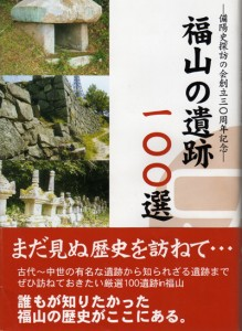 福山の遺跡一〇〇選表紙