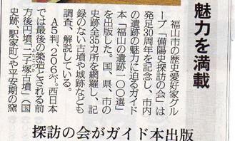 『福山の遺跡100選』好評発売中!4