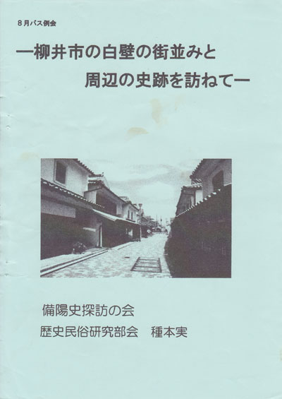 柳井市の白壁の街並みと周辺の史跡を訪ねて