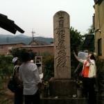 多治米村法界石