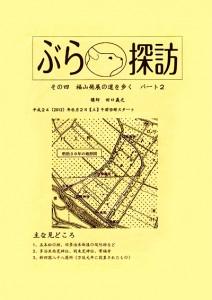 ぶら探訪(その四)福山発展の道を歩く パート2