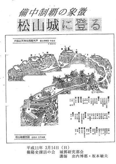 松山城に登る