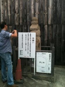 浄土寺前石塔