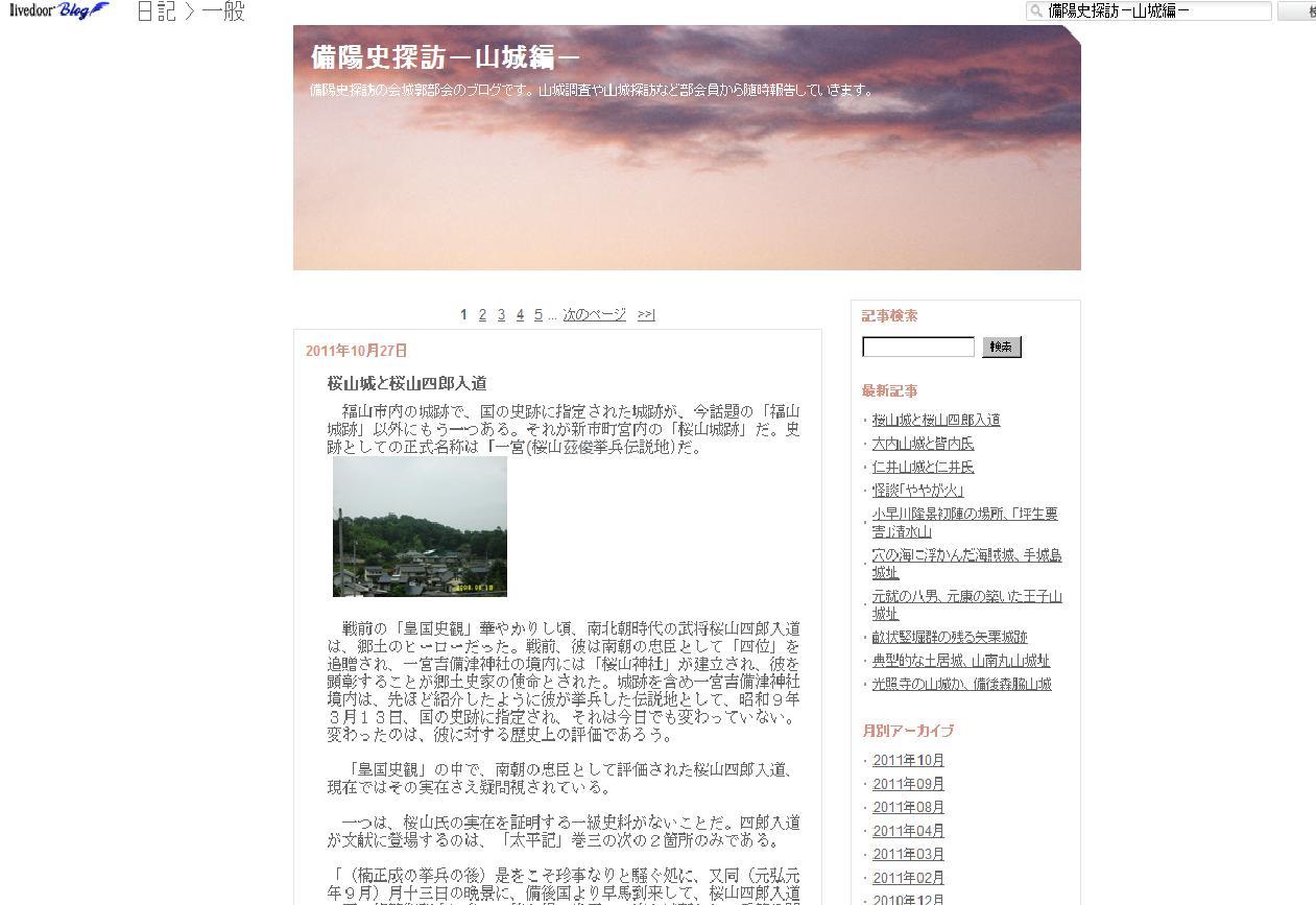 城郭研究部会のブログ