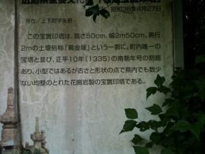 安福寺宝篋印塔案内図