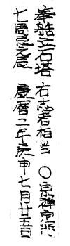 厚山宝篋印塔銘文