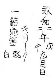 実蔵坊宝篋印塔銘文