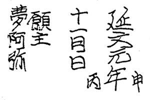 日隈城付近宝篋印塔銘文