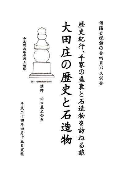 大田庄の歴史と石造物