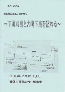 下蒲刈島と大崎下島を訪ねる