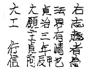 万福寺宝篋印塔銘文