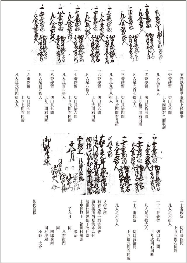 福田別所砂留(2)2