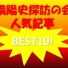 人気記事BEST10