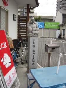 広島銀行跡地」の碑