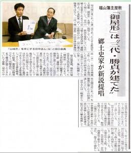 2013年2月8日付大陽新聞