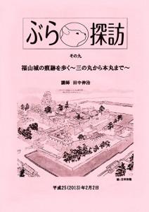 【ぶら探訪】(その九)福山城の痕跡を歩く