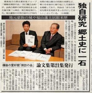 山陽新聞3月1日付