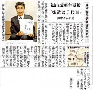 2013年2月6日付の中国新聞福山版