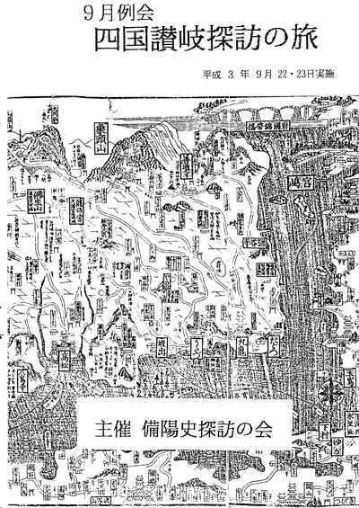 四国讃岐探訪の旅