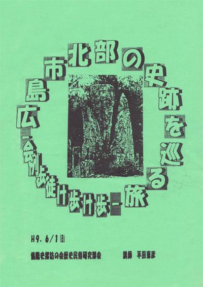 広島市北部の史跡を巡る旅