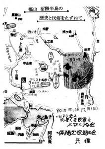 福山 沼隈半島の歴史と民俗をたずねて