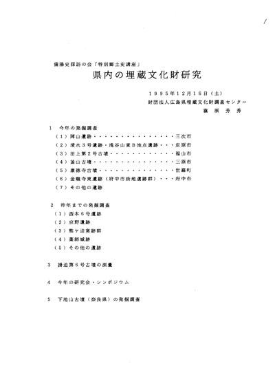 県内の埋蔵文化財研究