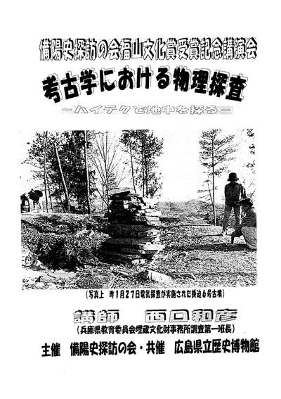 考古学における物理探査