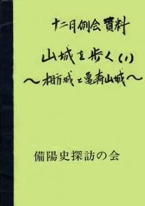 山城を歩く(1)~相方城と亀寿山城~