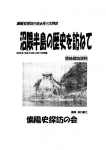沼隈半島の歴史を訪ねて