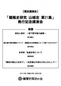 「備陽史研究 山城志 第21集」発行記念講演会