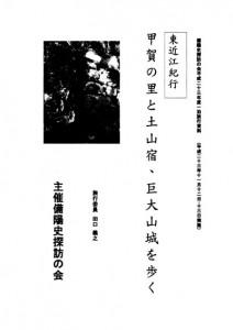 甲賀の里と土山宿、巨大山城を歩く
