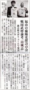産経新聞7月21日080