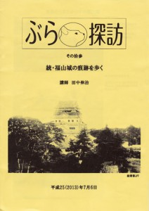 続・福山城の痕跡を歩く